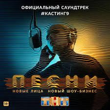 <b>Various Artists</b>: <b>ПЕСНИ</b>. #Кастинг 9 (Официальный <b>саундтрек</b> ...