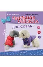<b>Стильная одежда</b> для собак: комбинезоны, жилеты, платья ...