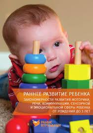 Закономерности двигательного развития маленького ребенка