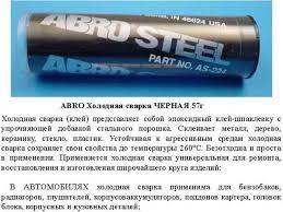 <b>Abro</b> steel <b>холодная сварка</b> инструкция