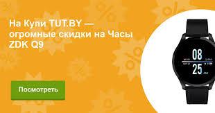 Купить <b>Часы ZDK Q9</b> в Минске с доставкой из интернет-магазина
