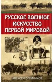 """Книга: """"<b>Русское военное</b> искусство Первой мировой"""" - Алексей ..."""