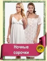 Красивая Дома - интернет магазин домашней одежды, <b>уютная</b> и ...