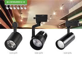 Трековые светодиодные <b>светильники Volpe ULB</b>-Q274, <b>ULB</b> ...