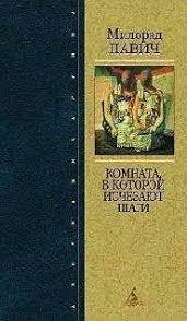 <b>Милорад Павич</b> - <b>Звездная мантия</b> » Электронные книги купить ...