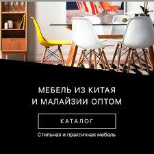 <b>WOODVILLE</b>: Мебель оптом - купить от производителя в Москве