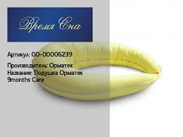 <b>Подушка</b> Орматек <b>9months Care</b>: купить в Москве | интернет ...