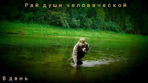 Рай души человеческой. Ловля нахлыстом голавля и хариуса на ...