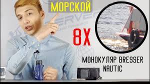 Морские <b>монокуляры Bresser Nautic</b> - YouTube