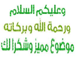 صور عن عبارات شكر ورود لمواضيع المنتدى images?q=tbn:ANd9GcQ