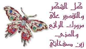 من لطائف معنى (الرحمن الرحيم ) Images?q=tbn:ANd9GcQtnGWOhkPGBVExGmypV7kVkL1Hjer7pb-nTAetw0_zuGA4RZIU