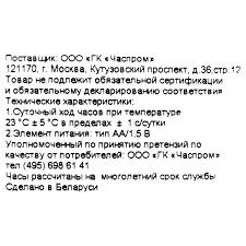 <b>Часы настенные</b> «<b>Дерево</b> Классика» Ø30 см в Москве – купить по ...