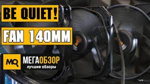 Обзор 3 корпусных 140мм <b>вентиляторов be quiet</b>! - YouTube