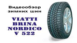 Обзор и сравнение <b>Viatti Brina Nordico V 522</b> - YouTube