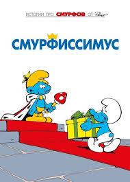 Комиксы для детей (Комиксы на русском) – купить по выгодной ...