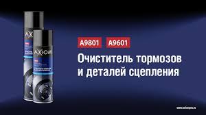 A9801 A9601 <b>Очиститель тормозов и деталей</b> сцепления AXIOM ...