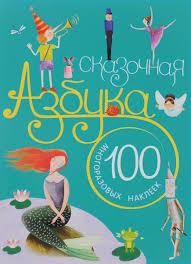 """Книга """"<b>Сказочная азбука</b> (+ 100 многоразовых наклеек)"""" – купить ..."""