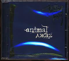 <b>Animal ДжаZ</b> - <b>Легенды</b> Русского Рока (2018, CD)   Discogs