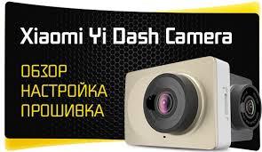 <b>Видеорегистратор Xiaomi Yi</b> Smart Dash Camera — Прошивка и ...
