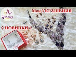 Мои УКРАШЕНИЯ. Новинки в коллекции / <b>SOKOLOV</b>, Sinlight ...