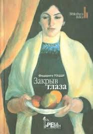 "Книга: ""<b>Закрыв глаза</b>"" - <b>Федериго Тоцци</b>. Купить книгу, читать ..."
