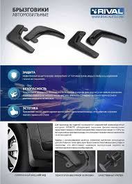 <b>Брызговики передние</b> Rival Volkswagen Jetta VI рестайлинг <b>SD</b> ...
