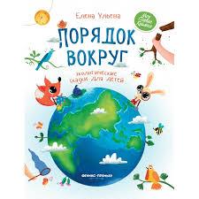 <b>Феникс Книга</b> Порядок вокруг: экологические сказки для детей ...
