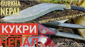 Все о <b>КУКРИ</b> - <b>Kukri</b> / <b>Gurkha</b> / Канал Forester - YouTube