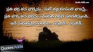 Husband and Wife Love Quotations in Telugu 999 | QuotesAdda.com ...