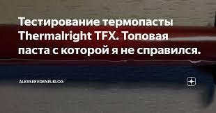 Тестирование <b>термопасты Thermalright TFX</b>. Топовая паста с ...