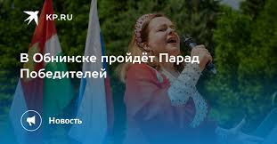 В Обнинске пройдёт Парад Победителей