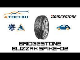 Зимние шины <b>Bridgestone</b> в Ханты-Мансийске - купить по низким ...