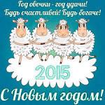 Шуточное поздравление с новым годом 2015 по