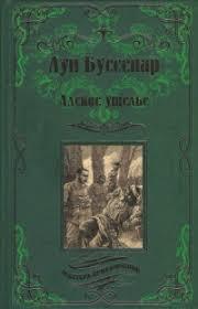 <b>Адское ущелье</b> - <b>Буссенар Л</b>. | Купить книгу с доставкой | My-shop.ru