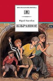 Читать книгу «<b>Избранное</b> (сборник)» онлайн полностью — <b>Юрий</b> ...