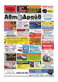 Автодрайв №367, 10 декабря 2011 года by Denis Y - issuu