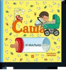Купить книгу <b>Саша и малыш</b> Анна-Карин Гархман | Book24.kz