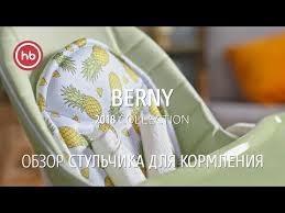 BERNY <b>стульчик для кормления</b> - Официальный интернет ...