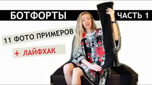 ЛАЙФХАК С <b>БОТФОРТАМИ</b> 2018!!! С ЧЕМ НОСИТЬ <b>БОТФОРТЫ</b> ...