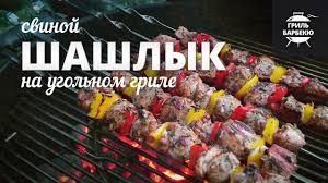 Шашлык из свинины на <b>гриле</b> (рецепт для <b>угольного гриля</b> ...
