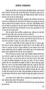 essay on our national flag in hindi language