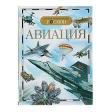 Детская <b>энциклопедия</b> «<b>Авиация</b>» (1024695) - Купить по цене от ...