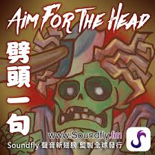 劈頭一句 Aim For The Head