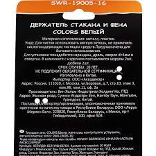 <b>Держатель для зубных щеток</b> и фена Colors цвет белый в ...