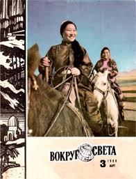 """журнал """"Вокруг света"""" № 3-1980"""