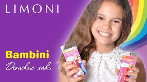 Детские <b>лаки</b> Bambini <b>LIMONI</b> - YouTube