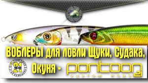 <b>Воблеры</b> для ловли Щуки, Судака, Окуня- <b>Pontoon 21</b> - YouTube