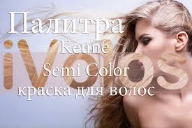 Палитра <b>краски для волос</b> Keune <b>Semi</b> Color