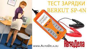 Тестируем зарядку <b>Berkut Smart Power</b> SP-4N - YouTube