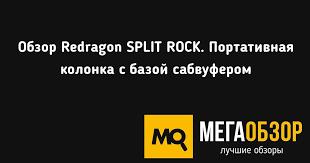 Обзор <b>Redragon SPLIT ROCK</b>. Портативная <b>колонка</b> с базой ...